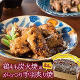 【ふるさと納税】宮崎名物鶏もも炭火焼&手羽炙り焼セット納得の大容量!人気の一品!