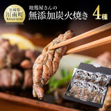 【ふるさと納税】宮崎名物地鶏屋さんの炭火焼セット人気の一品!