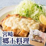 【ふるさと納税】宮崎県人気の郷土料理セット(チキン南蛮・炭火焼・手羽焼)
