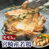 【ふるさと納税】宮崎産若鶏(モモ)3kgセット