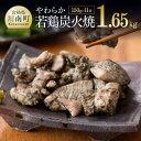 【ふるさと納税】鶏の旨味を凝縮した宮崎名物! やわらか若鶏炭