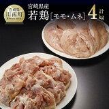【ふるさと納税】宮崎県産若鶏4kgセット(モモ・ムネ)