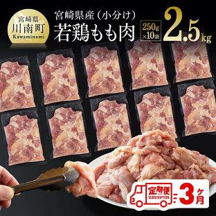 【ふるさと納税】 鶏肉 小分け セット 定期便 若鶏 肉 鶏 カット済の若鶏もも肉小分け250g×10袋 定期便3ヶ月 送料無料の画像