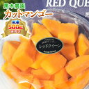【ふるさと納税】黒木農園お手製!宮崎県産 冷凍カットマンゴー...