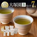 【ふるさと納税】お茶の大塚園Bセット