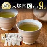 【ふるさと納税】お茶の大塚園Cセット