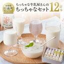 【ふるさと納税】低温殺菌 牛乳 飲むヨーグルト セット 乳製品 ちっちゃな牛乳屋さんのちっちゃなセット...
