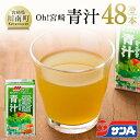 【ふるさと納税】サンA Oh!宮崎 青汁125ml×48本セ...