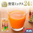 【ふるさと納税】サンA Oh!宮崎 野菜ミックス125ml×...