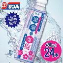【ふるさと納税】サンA満潮の塩梅24本セット(冷凍対応ボトル)
