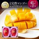 【ふるさと納税】完熟マンゴー『レッドクイーン』2玉×4L(合...