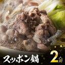 【ふるさと納税】NEWスッポン鍋セット(2人前)※令和元年1...