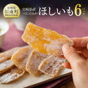【ふるさと納税】宮崎県産「紅はるか」ほしいも6袋セット
