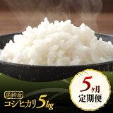 JA尾鈴「こしひかり(有洗米)」5kg×5カ月