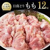 【ふるさと納税】宮崎県産日南どりどりもも肉12kg