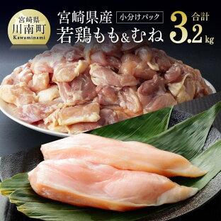 【ふるさと納税】 肉 鶏肉 小分けで便利!若鶏もも肉200g×6袋+むね肉2kg(1枚ずつ小分け) セット 宮崎県産鶏 若鶏 もも むね 小分け 送料無料の画像