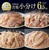 【ふるさと納税】 鶏肉 宮崎県産若鶏6,5kgセット(ムネ2kg、ササミ2kg、手羽元2kg、鶏ミンチ500g) 肉 鳥肉 セット 送料無料