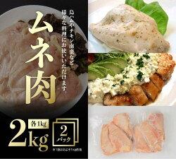 【ふるさと納税】小分け 人気 鶏肉 むね2kg ささみ2kg 手羽元2kg 鶏ミンチ 計6.5kg 宮崎県産若鶏 送料無料 画像2