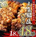 【ふるさと納税】鶏 串 セット 人気部位串焼き48本(各8本×6袋)1.8kg 焼き鳥 串セット BBQ バーベキュー おうち時間 おうちごはん 送料無料 G7801