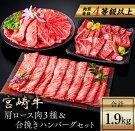 【ふるさと納税】宮崎牛肩ロース肉3種セット&合挽きハンバーグセット(合計1.9kg)