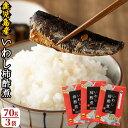 【ふるさと納税】鹿児島県産イワシを使った甘露煮!いわし柿酢煮...