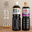【ふるさと納税】醤油、めんつゆセット(各1本)【佐賀屋醸造店...