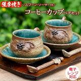 山ぶどうのモチーフコーヒーカップ(3点セット)2個セット【わらべ工房】5-8
