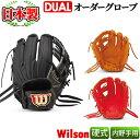 【ふるさと納税】日本製 野球グローブ(グラブ)!Wilson