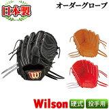 Wilson硬式オーダーグローブ投手用【アクネスポーツ】9-3