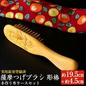 【ふるさと納税】【実用新案登録済】薩摩つげブラシ彫椿・手作り布ケースセット【1017162】