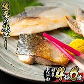 桜島火山灰で魚を熟成旨味が詰まった『薩摩の灰干し』【1043558】