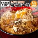 【ふるさと納税】鹿児島県産 黒毛姫牛 牛丼 180g × 4