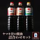 【ふるさと納税】醤油セットB ヤマキ 3本 セット 鹿児島 ...