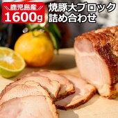 【ふるさと納税】焼豚大ブロック詰め合わせ1600g(2本合計)【薩摩ファームブロスト】