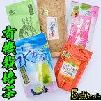 【ふるさと納税】日置市の有機栽培茶 いろいろ5点セット 【春日園 川路製茶】