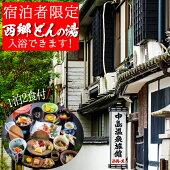 中島温泉旅館一泊二食ペア宿泊券(本館2階)