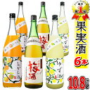 【ふるさと納税】小正のリキュール1升瓶6本セット(1800ml×6本・梅酒、みかん酒、ゆず酒)【小正醸造】