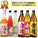 【ふるさと納税】焼酎・梅酒セット(計6本) 黄猿や赤猿、白猿...