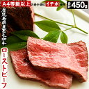 【ふるさと納税】鹿児島県産黒毛和牛 ローストビーフ 450g 自家製ソース付 【arumei】