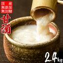 【ふるさと納税】無加糖・ノンアルコール甘酒セット(あま酒30