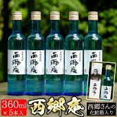 小正醸造自信の1升瓶3本セット