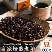 【ふるさと納税】自家焙煎コーヒー飲みやすいオリジナルブレンド♪海夢珈琲(マリンコーヒー)<コーヒー豆>200g×3袋計600g【HARU工房】