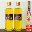 【ふるさと納税】地元の椿の実を選別!黄金色の椿油!食用にも♪...