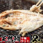 【ふるさと納税】日置市の天然の鯛や地魚!タイの干物と旬の魚の干物セット(5尾・約2.0kg)【吹上町漁協】