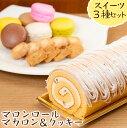 【ふるさと納税】ロールケーキ&マカロンセット(マロンのロール...