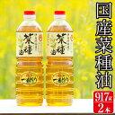 【ふるさと納税】厳選!極上菜種油セット(917g×2本) こ...