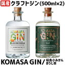 【ふるさと納税】国産クラフトジン KOMASA GIN(45...
