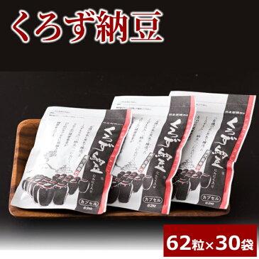 【ふるさと納税】厳選した国産素材の健康食品♪身体のサプリ「くろず納豆 」62粒入×30袋【日本有機】