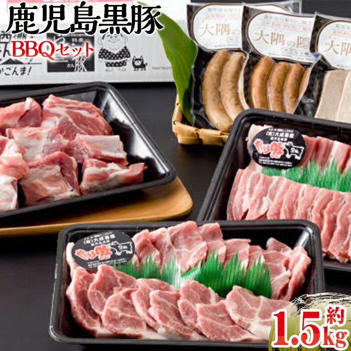 【ふるさと納税】鹿児島県産黒豚の肉とウィンナーの...の商品画像