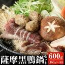 【ふるさと納税】黒鴨肉を定番のお鍋で♪薩摩黒鴨鍋セットB 計...